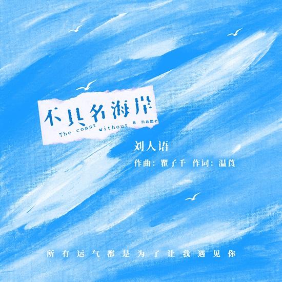 刘人语全新单曲《不具名海岸》上线 神曲《星辰大海》词曲创作人倾情打造