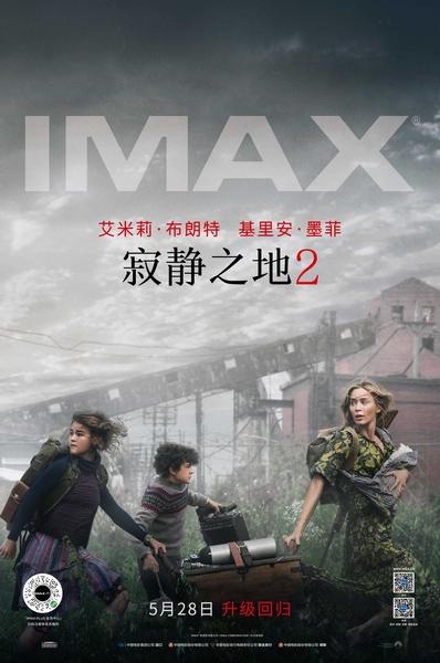 《寂静之地2》极致战栗惊悚升级 IMAX全方位沉浸体验获赞