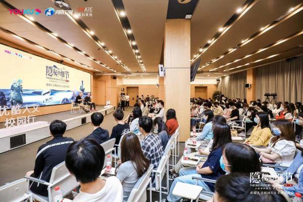 《隐秘的细节》优酷人文校园行暨主创交流会在京举行