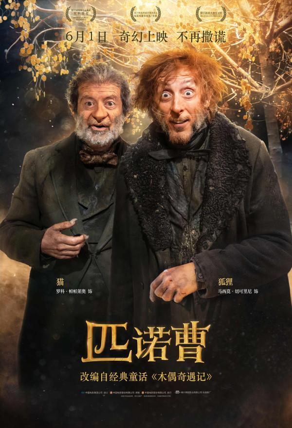 电影《匹诺曹》发布角色海报 剧情版预告重现童话世界