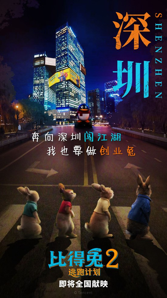 """《比得兔2:逃跑计划》海报预告双发 """"兔一哥""""实力认证城里好"""