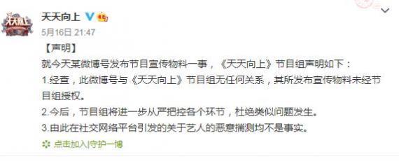 《天天向上》物料被提前泄露 节目组发声明澄清