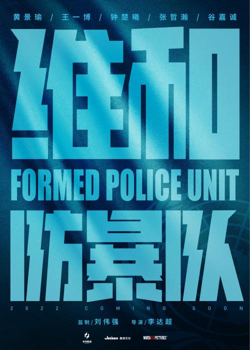 刘伟强监制李达超导演电影《维和防暴队》杀青  2022上映致敬中国维和警察