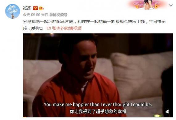 张杰分享配音片段为谢娜庆生 浪漫表白引人羡