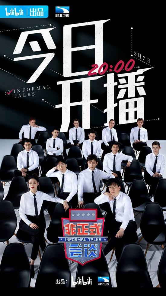 B站《非正式会谈》6.5季于今晚首播 豆瓣9+综艺回归再续新篇