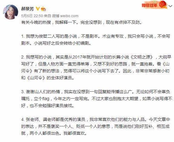 郝景芳回应要为龚俊张哲瀚写剧本:是小说