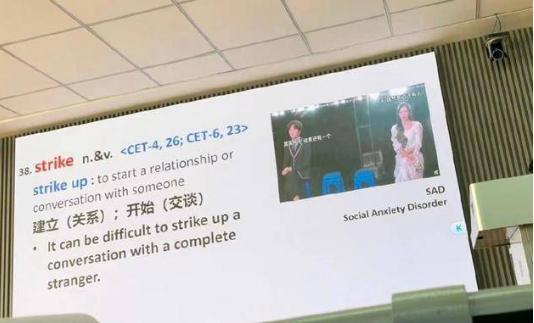 """孟美岐李云迪表情包被搬上课堂 被用作了""""strike""""的解释图片!"""