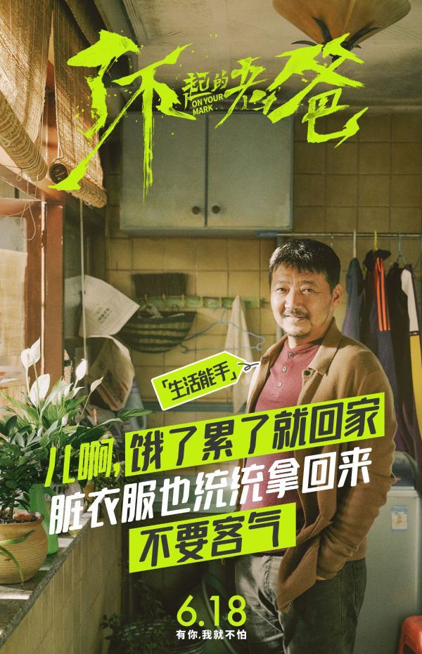 """《了不起的老爸》曝新海报 王砚辉张宥浩演绎父子""""口是心非"""""""