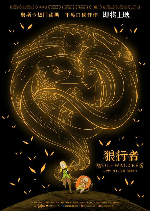 奥斯卡提名最佳动画《狼行者》即将上映!