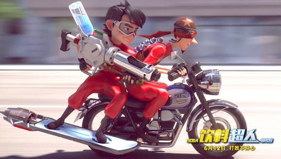 《饮料超人》明日上映看点满满 寓教于乐端午必看!
