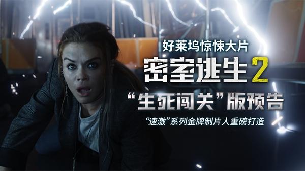 惊悚大片《密室逃生2》首曝海报预告 顶级玩家重启死亡游戏