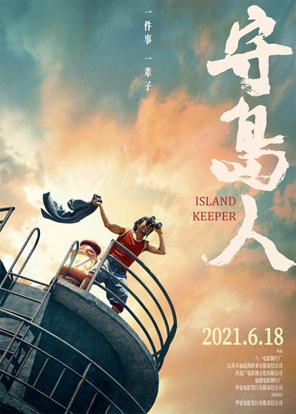 """《守岛人》发布终极预告 还原王继才""""以岛为家""""32年时光"""