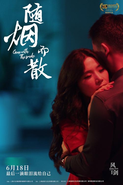 电影《随烟而散》曝终极预告海报 定档6月18日最后一滴眼泪流给自己