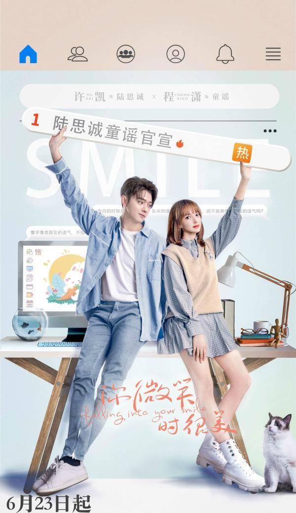 《你微笑时很美》发布新预告,许凯程潇双向奔赴甜蜜十足