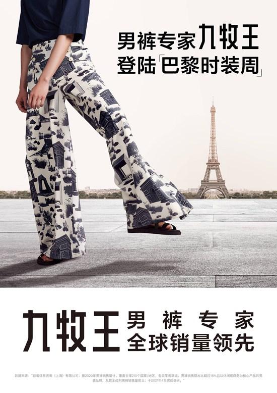 携手前杰尼亚设计师,九牧王即将在百年巴黎时装周开启首场裤秀