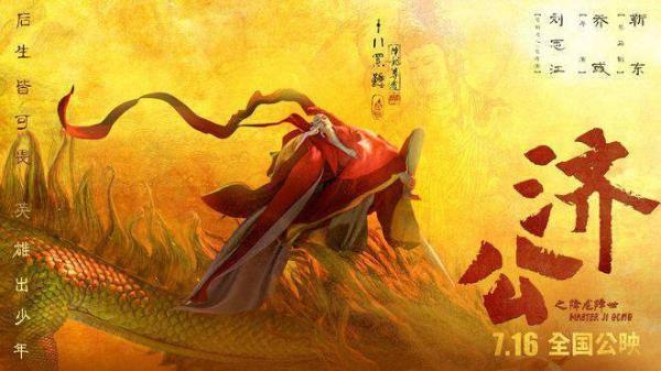 国产动画电影《济公之降龙降世》发布角色版海报