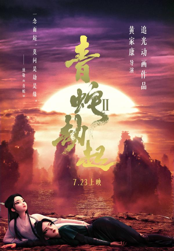 """《白蛇2:青蛇劫起》曝""""致敬《青蛇》新媒体海报"""" 723全国上映"""
