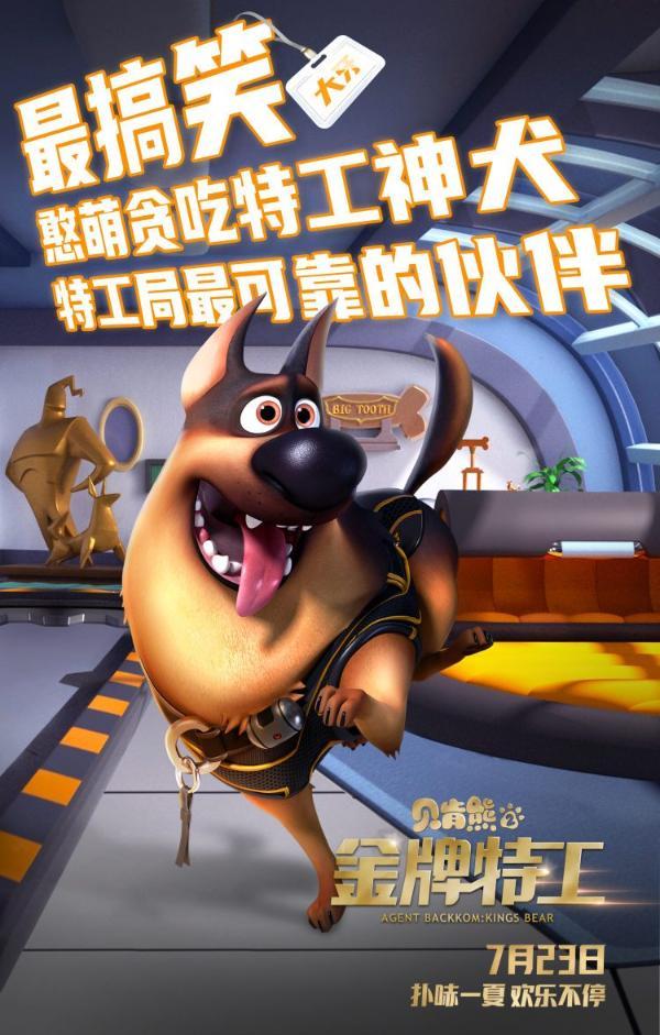 《贝肯熊2:金牌特工》特工档案欢乐曝光,最萌特工家族来了
