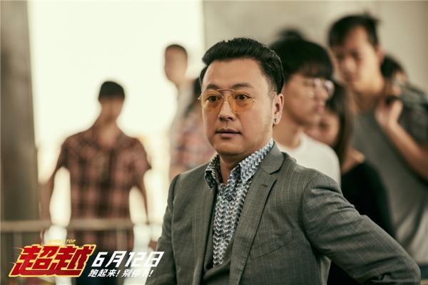 《超越》今日上映曝片尾曲MV 郑恺李昀锐携手冲破桎梏跑向未来