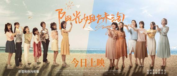 《阳光姐妹淘》今日上映:端午档首部点映开分电影 评分高达9.0