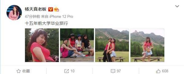 杨天真晒15年前大学毕业旅行照 对镜拗造型自信有范