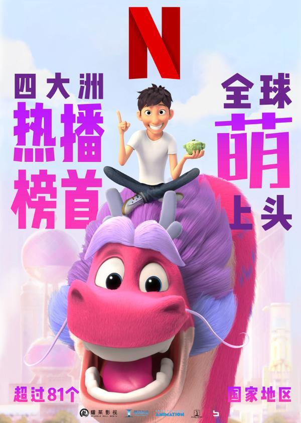 《许愿神龙》登Netflix全球电影热度榜周冠军!