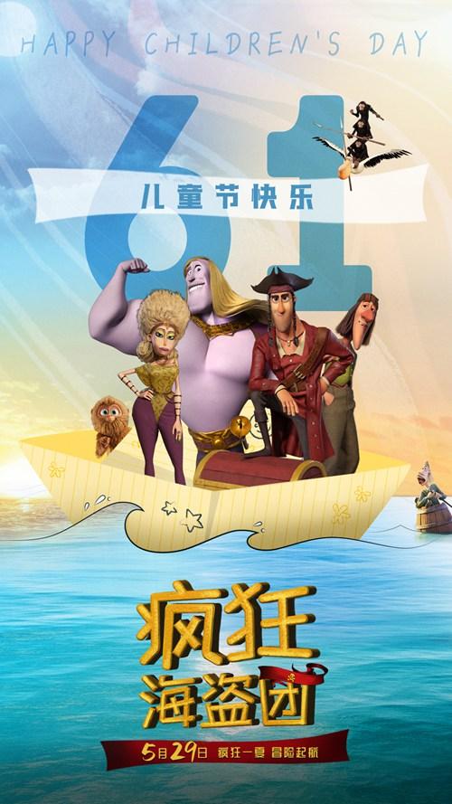 动画冒险电影《疯狂海盗团》正在热映中 六一合家欢全家一起看