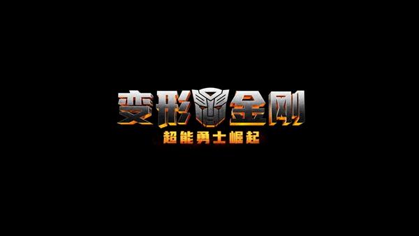 变形金刚7启动发布会线上举行 首次对外公开中文片名及主创阵容