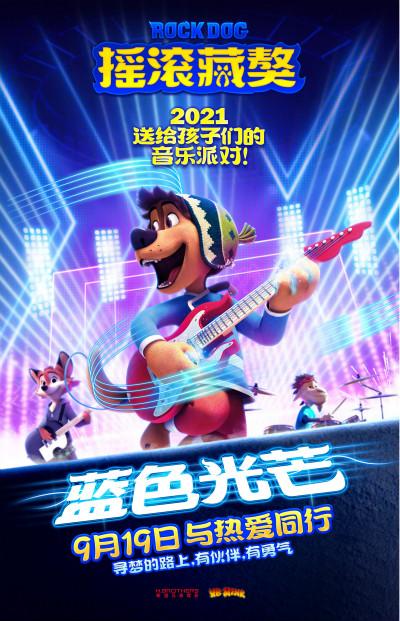亲子动画《摇滚藏獒:蓝色光芒》9月19日上映  开启欢乐音乐冒险