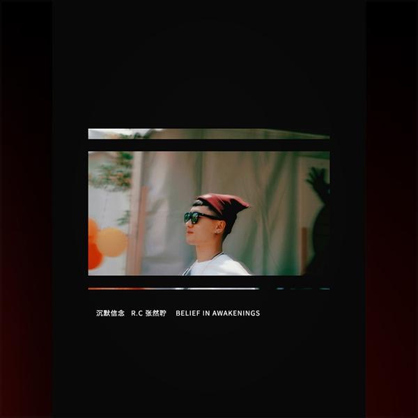 R.C张然聍新单《沉默信念》六一首发 保持初心别弄丢自己光芒