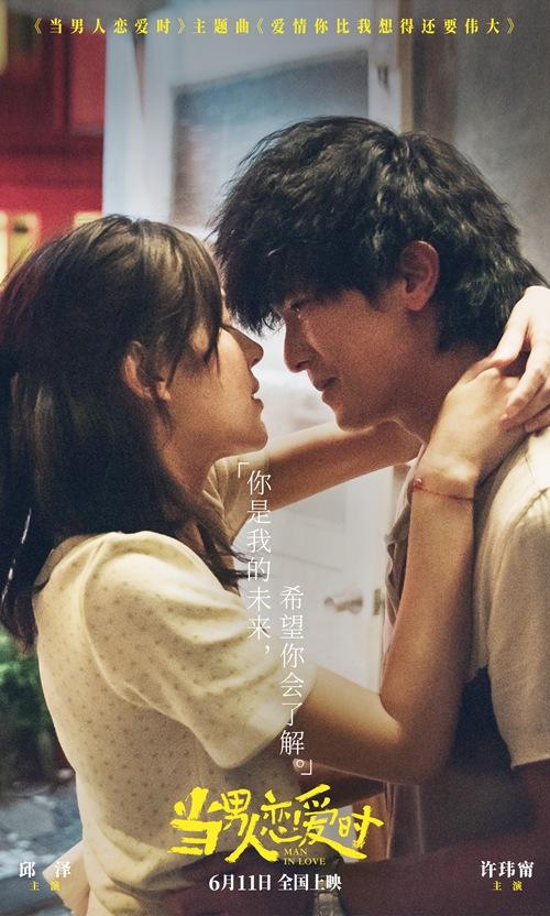 电影《当男人恋爱时》发布主题曲MV 邱泽许玮甯点燃初夏恋爱氛围