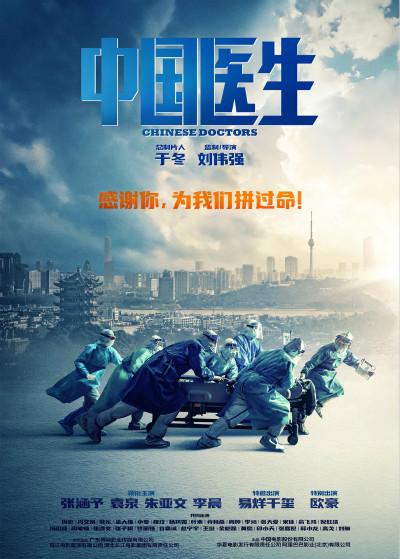 """电影《中国医生》主创出席博纳影业发布会 曝特辑海报真实还原疫情""""风暴眼"""""""