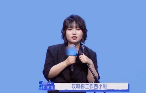 李雪琴称年轻人的累经常是因为恶性竞争 攀比内卷让年轻人躺平?
