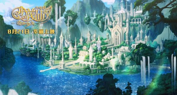 《小花仙大电影:奇迹少女》定档8月21日 唯美画风开启大银幕之旅
