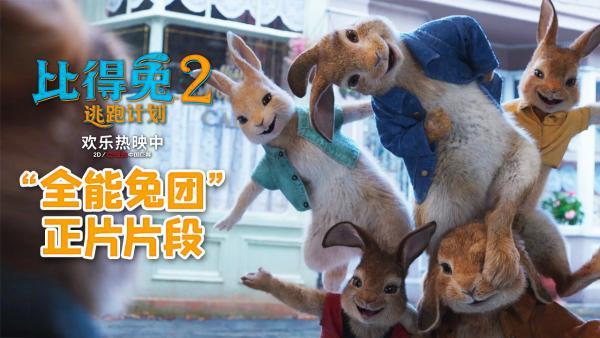"""《比得兔2:逃跑计划》曝""""全能兔团""""片段 郭麒麟配音版被赞天花板"""