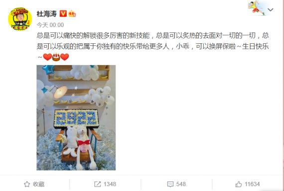 杜海涛凌晨发文为沈梦辰庆生 鲜花拼出在一起的时间
