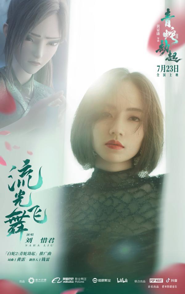 《白蛇2:青蛇劫起》曝推广曲MV 刘惜君深情演绎《流光飞舞》