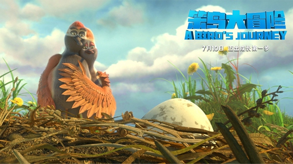 """合家欢动画电影《笨鸟大冒险》 发布""""新生""""剧照 勇敢成长 家是方向"""