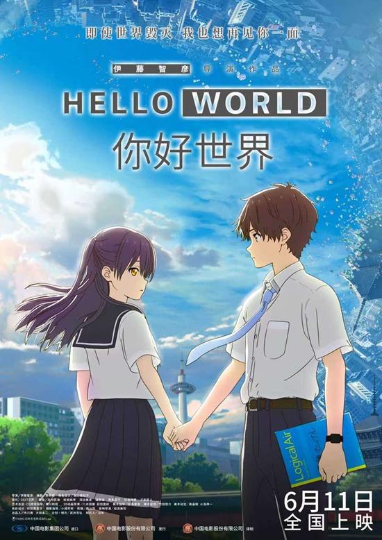 """《你好世界》今日预售全面开启,导演献上独家问候""""想见""""中国观众"""