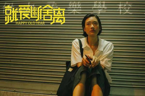 电影《就爱断舍离》定档6月18日 《天才枪手》高级脸女学霸斩断过往