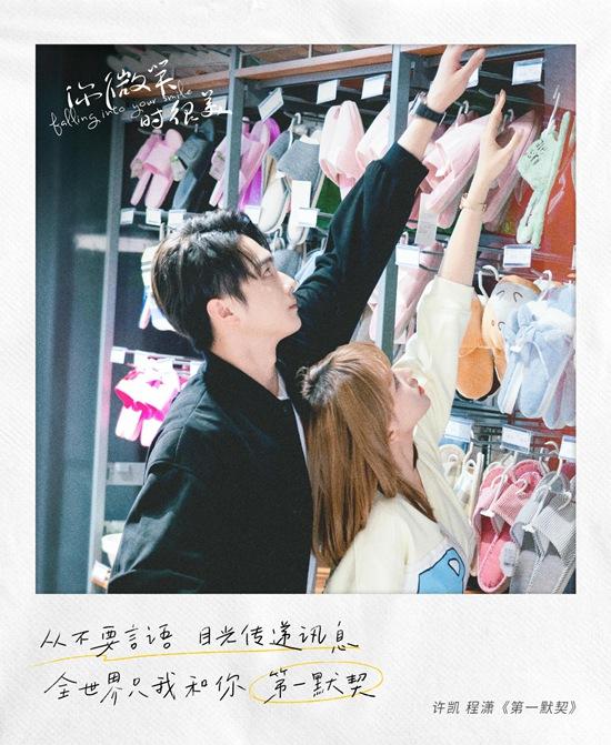 《你微笑时很美》许凯程潇献唱《第一默契》 目光缱绻传递心动讯息