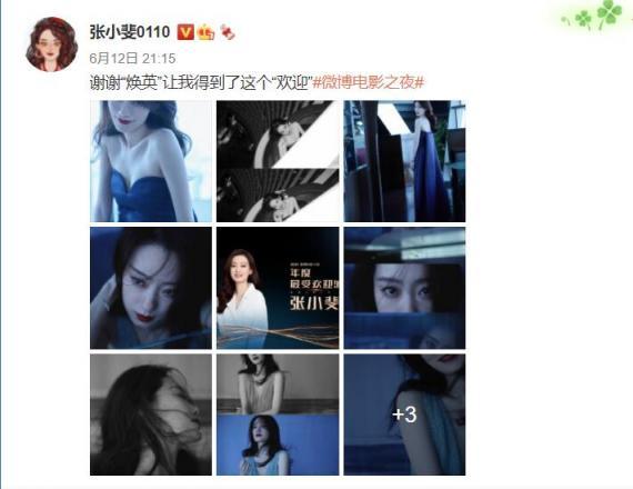 """张小斐获年度最受欢迎演员 晒九宫格感谢""""焕英"""""""