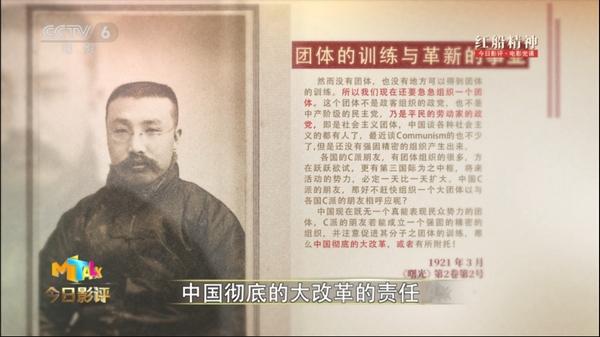 《今日影评·电影党课》第2课:佟瑞欣讲述红船精神