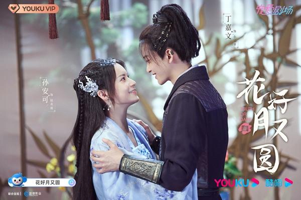 《花好月又圆》定档 李庚希首部古装剧演绎错嫁甜囍情缘