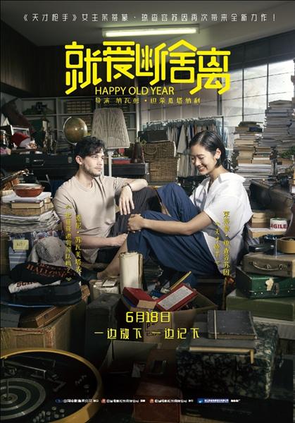 泰国电影《就爱断舍离》终极预告海报双发 《天才枪手》女学霸斩断过往重新出发