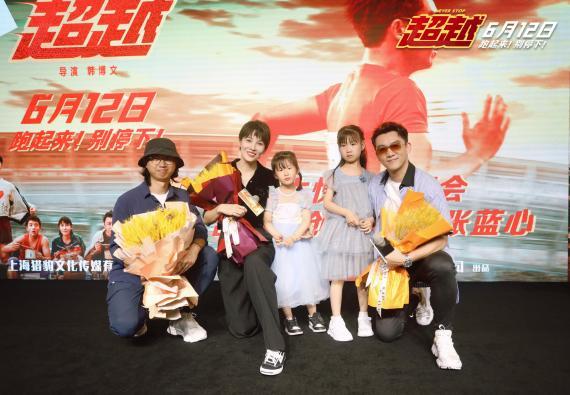 《超越》郑恺张蓝心惊喜现身杭州路演 与观众欢乐互动