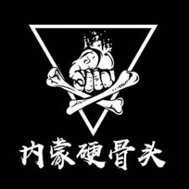"""2021内蒙硬骨头硬碰硬室内音乐节""""重拳""""出击"""