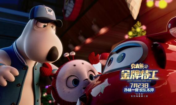 《贝肯熊2:金牌特工》萌情预告来袭7.23欢闹暑期档