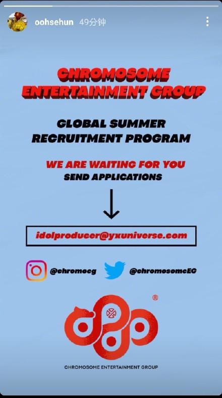EXO成员帮张艺兴宣传公司招募计划 网友:满满的团魂