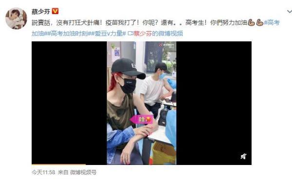 蔡少芬张晋陈法蓉接种新冠疫苗:疫苗我打了 你呢